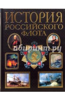 История российского флота - В. Людвинская