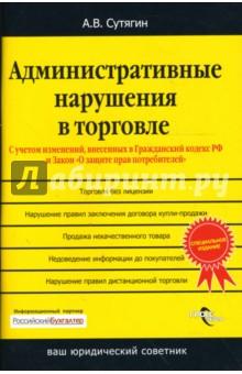 Административные нарушения в торговле - Алексей Сутягин