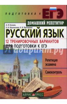 Русский язык. 12 тренировочных вариантов для подготовки к ЕГЭ - Кузьма, Неупокоева, Прохорова
