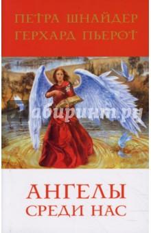 Ангелы среди нас (мяг) - Шнайдер, Пьерот