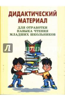 Дидактический материал для отработки навыка чтения младших школьников. - Таисия Бутенко