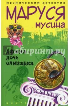 Афина - дочь олигарха - Маруся Мусина