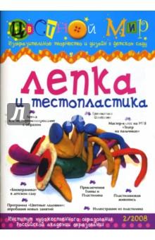 Лепка и тестопластика. Выпуск №2. 2008 год