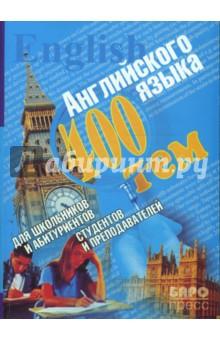 400 тем по английскому языку для школьников, абитуриентов, студентов и преподавателей - Юлия Куриленко