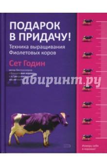 Подарок в придачу! Техника выращивания Фиолетовых коров - Сет Годин