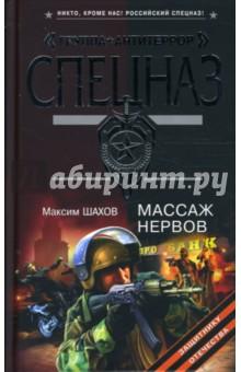 Массаж нервов - Максим Шахов