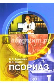 Псориаз краснодар лечение отзывы