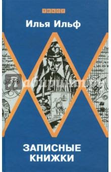 Записные книжки: Первое полное издание художественных записей - Илья Ильф