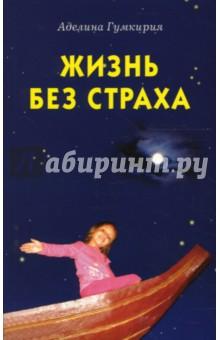 Жизнь без страха - Аделина Гумкирия