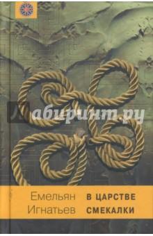 В царстве смекалки - Емельян Игнатьев