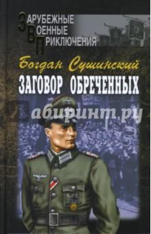 Заговор обреченных - Богдан Сушинский