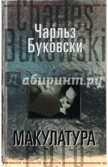 Макулатура - Чарльз Буковски