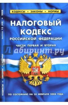 Налоговый кодекс Российской Федерации (части первая и вторая): по состоянию на 20.02.2008