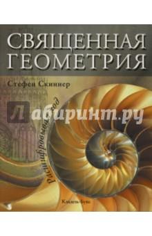 Священная геометрия - Стефан Скиннер