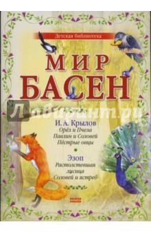 Мир басен Р-1205 (комплект из 4 книг) - Крылов, Эзоп, Толстой, Бедный
