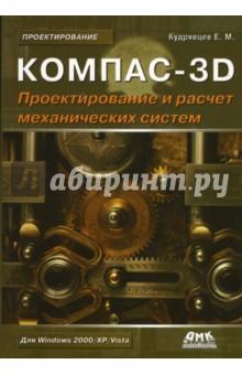 Компас-3D. Моделирование, проектирование и расчет механических систем - Евгений Кудрявцев
