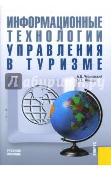 Информационные технологии управления в туризме: учебное пособие - Чудновский, Жукова