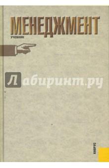 Менеджмент - М. Разу