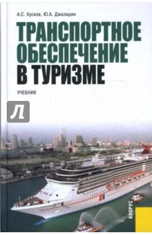Транспортное обеспечение в туризме: учебник - Кусков, Джаладян