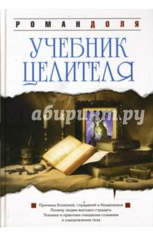 Учебник целителя - Роман Доля