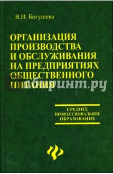 Организация производства и обслуживания на предприятиях общественного питания - Валентина Богушева