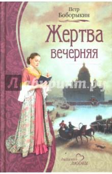 Жертва вечерняя - Петр Боборыкин