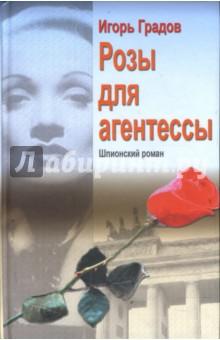 Розы для агентессы - Игорь Градов