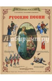 Русские песни - Юрий Каштанов