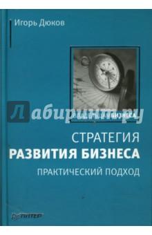 Стратегия развития бизнеса. Практический подход - Игорь Дюков