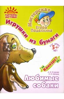 Игрушки из бумаги: Любимые собаки - Егорова, Мячина