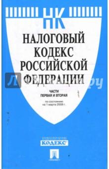 Налоговый кодекс Российской Федерации. Части 1 и 2 на 01.03.08