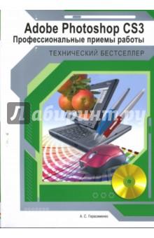 Adobe Photoshop CS3: профессиональные приемы работы (+CD) - Александр Герасименко