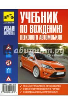 Учебник по вождению легкового автомобиля (карман.) - Александр Каминский