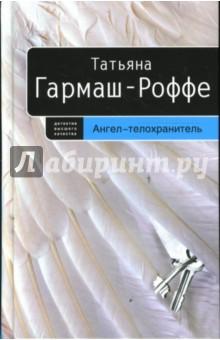 Ангел-телохранитель - Татьяна Гармаш-Роффе