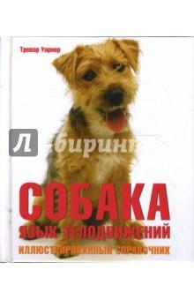 Собака: язык телодвижений - Тревор Уорнер