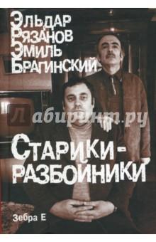 Старики-разбойники - Рязанов, Брагинский