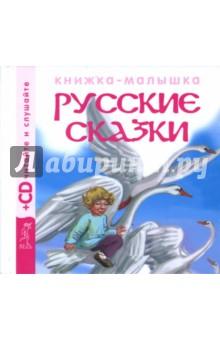 Русские сказки 3 (+CD)