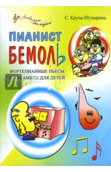 Пианист Бемоль: фортепианные пьесы и ансамбли для детей - Светлана Крупа-Шушарина