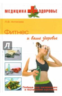 Фитнес и ваше здоровье - Людмила Антонова