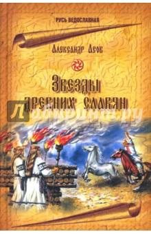 Звезды древних славян - Александр Асов