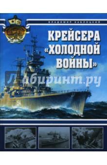 Крейсера холодной войны - Владимир Заблоцкий