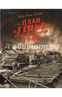 План Гельб. Блицкриг на Западе 1940 - Жан-Поль Паллю