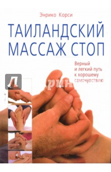 Таиландский массаж стоп. Верный и легкий путь к хорошему самочувствию - Энрико Корси