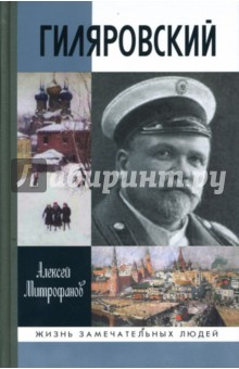 Гиляровский - Алексей Митрофанов