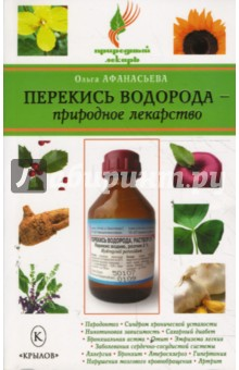 Перекись водорода - природное лекарство - Ольга Афанасьева