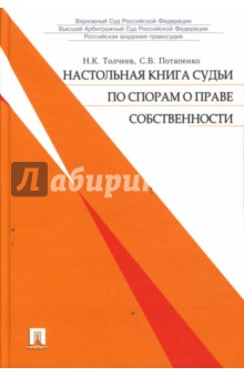 Настольная книга судьи по спорам о праве собственности - Толчеев, Потапенко