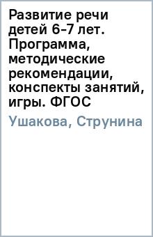 Развитие речи детей 6-7 лет. Программа, методические рекомендации, конспекты занятий, игры. ФГОС - Ушакова, Струнина