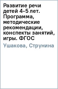 Развитие речи детей 4-5 лет: Программа, методические рекомендации, конспекты занятий, игры - Ушакова, Струнина изображение обложки
