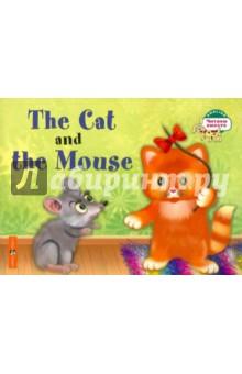 Кошка и мышка - Наталья Наумова