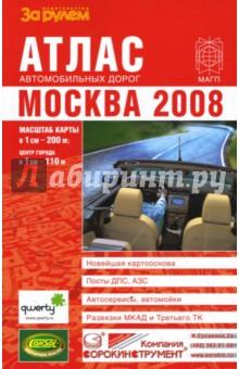 Атлас автомобильных дорог. Москва. 2008 (малый)